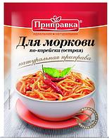 Приправа для моркови по корейски(не острая) от ТМ «Приправка» 30 г