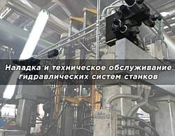 Наладка и техническое обслуживание гидравлических систем станков