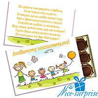 Коробка со сладостями Toffifee ВОСПИТАТЕЛЮ (15 конфет)