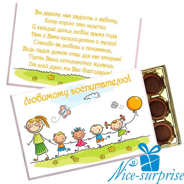купить подарок воспитателю детского сада