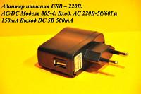 Зарядное устройство USB адаптер 220В, 500mА