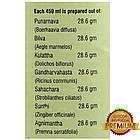 Саптасарам Кватха (Nupal Remedies, Аюрведа преміум), 450 мл - розлади ШКТ, збої менструації, фото 2