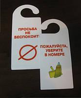 Табличка хенгер на дверную ручку