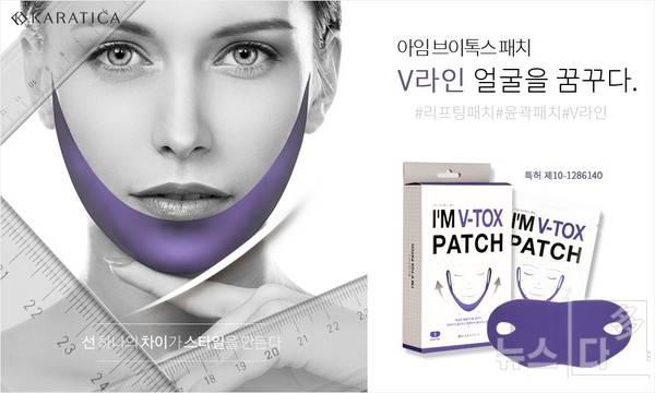 Karatica Im V-tox Patch