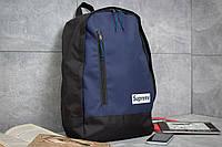 Рюкзак унисекс ► Supreme, темно-синий (90133), р.  [ 1  ] ✅Скидка 58%