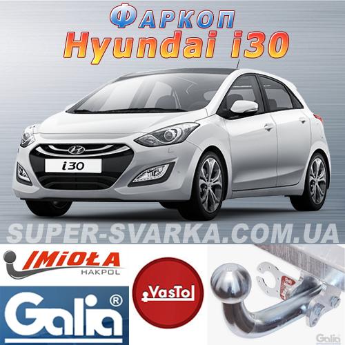 Фаркоп Hyundai i30 (прицепное Хундай И30)