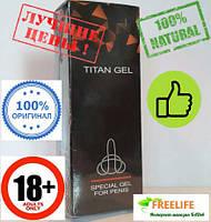 Крем гель для увеличения крема Титан гель Titan Gel