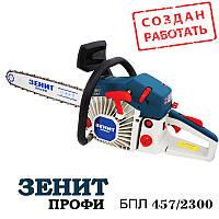 Бензопила Зенит БПЛ-457/2300 профи