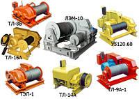 Лебедка маневровая двухбарабанная ТЛ-8Б, ЛЭМ-10, ЛЭМ-15, ЛЭМ-5Ш2, ЛЭМ-8 ЭII