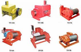 Лебедка электрическая маневровая ЛЭМ-10Пл, ЛЭМ-20 ЭI, ТЛ-10М, ТЛ-15М, ТЛ-20М, ТЛ-8М