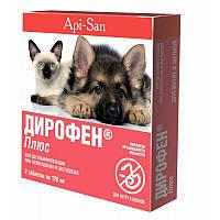 Апи-Сан Дирофен Плюс - противоглистные таблетки для щенков и котят