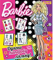 Набор для творчества 1 Вересня Одень куклу Barbie fashion (953013)
