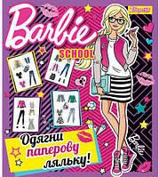 Набор для творчества 1 Вересня Одень куклу Barbie school (953011)