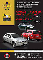 Книга Opel Astra Classic бензин, дизель Руководство по ремонту, эксплуатации