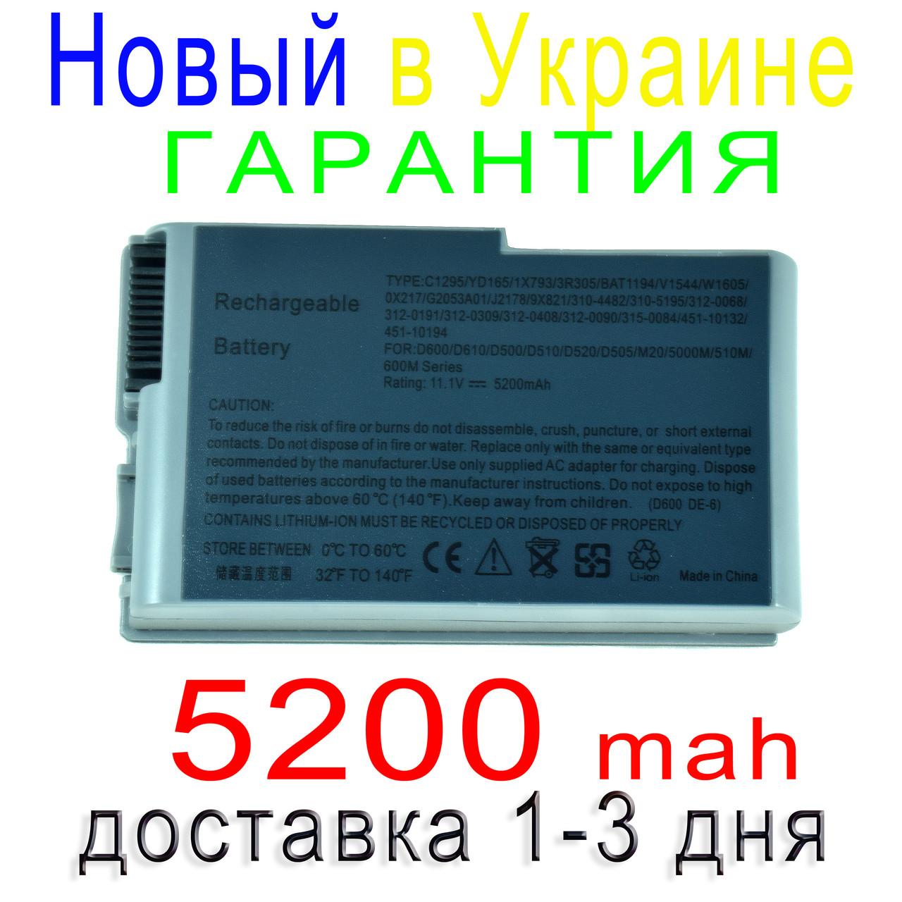 Аккумулятор батарея DELL Inspiron 500m 510m 600m Dell Precision M20