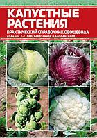 Справочник по защите КАПУСТЫ
