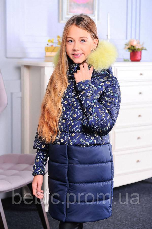 Куртка «Кристи» Рост:122 см