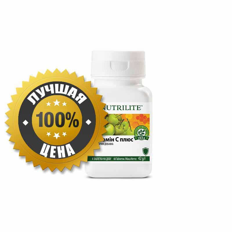 NUTRILITE Витамин С плюс для сосудов,иммунитета (60 таблеток). (109741)
