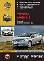 Книга Toyota Avensis 2009-15 Керівництво по експлуатації, ремонту, техобслуговування