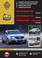 Книга Volkswagen Passat B6, B7, CC бензин, дизель Мануал по эксплуатации, техобслуживанию, ремонту