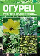 Книга по выращиванию ОГУРЦА купить