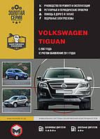 Книга Volkswagen Tiguan 2007-15 бензин, дизель Руководство по эксплуатации, ремонту