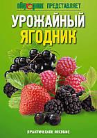 Книга по выращиванию ЯГОДНЫХ КУЛЬТУР купить