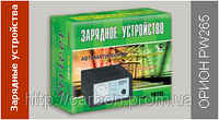 Автоматическое зарядное устройство Орион PW265 для аккумулятора оригинал