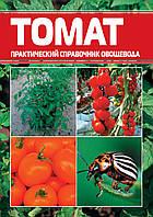 Книга по выращиванию ТОМАТА