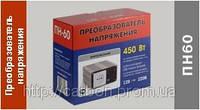Импульсный преобразователь напряжения ОРИОН ПН60 12В-220В  450Вт