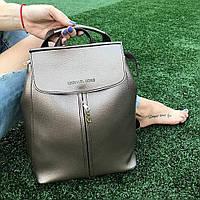 Женский рюкзак в стиле Michael Kors /мишель корс/майкл корс молодежный  бронза бронзовый