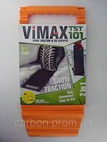 Антискользящий двусторонний трак  TST 101 VIMAX