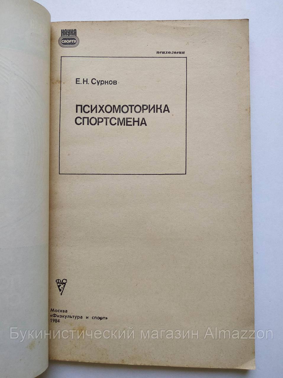 Е.Сурков Психомоторика спортсмена