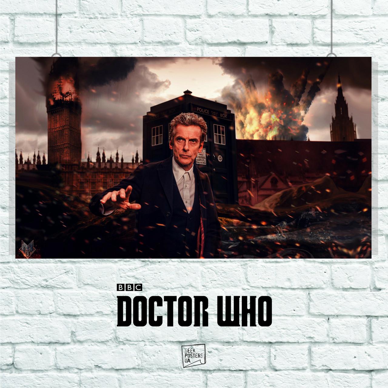 Постер Dr.Who, Доктор Кто. Размер 60x34см (A2). Глянцевая бумага