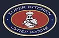 Супер Кухня