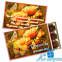 Коробка со сладостями Toffifee ДОРОГОМУ УЧИТЕЛЮ (15 конфет)