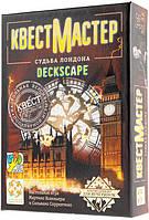 Настольная игра Стиль Жизни КвестМастер 2. Судьба Лондона (LS40)