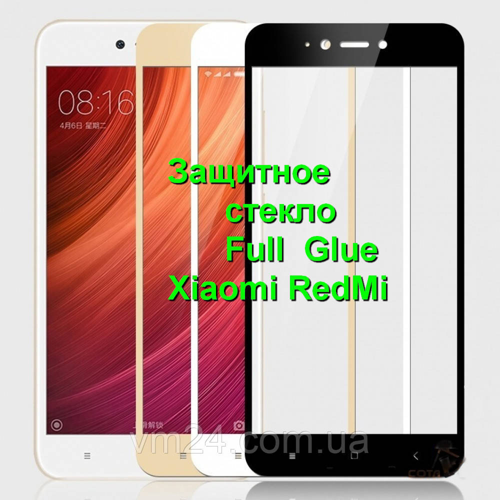 Защитное стекло  Full Glue для Xiaomi Redmi 4X