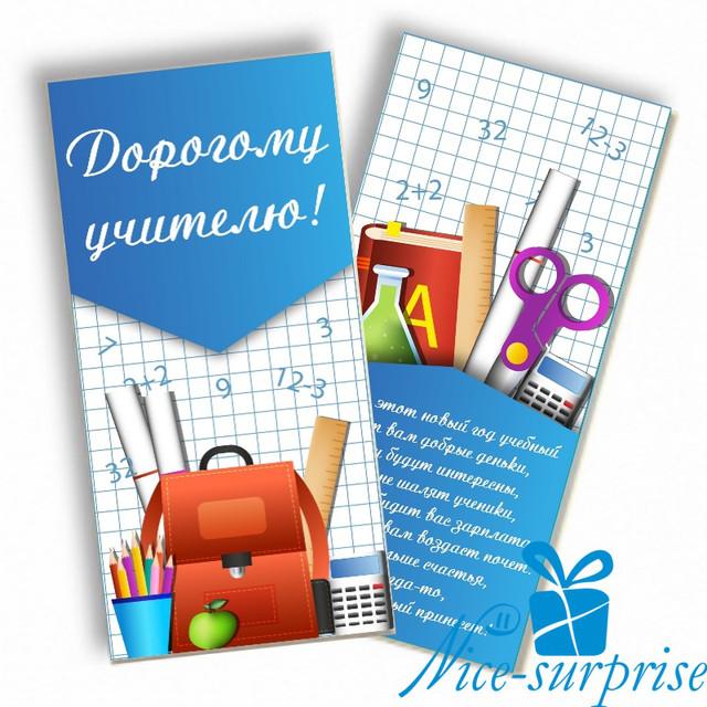 купить креативный подарок педагогу на День Учителя
