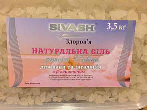 Натуральная соль залива Сиваш, 3.5 кг. (пластик)
