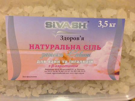 Натуральная соль залива Сиваш, 3.5 кг. (пластик), фото 2