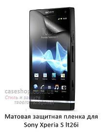 Матовая защитная пленка для Sony Xperia S lt26i