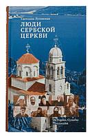 Люди Сербской Церкви. Истории. Судьбы. Традиции. Светлана Луганская, фото 1