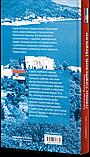 Люди Сербской Церкви. Истории. Судьбы. Традиции. Светлана Луганская, фото 2