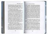 Люди Сербской Церкви. Истории. Судьбы. Традиции. Светлана Луганская, фото 5
