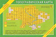 Карта топографическая районов: Городок, Дрогобыч 1:100000 (89/107)