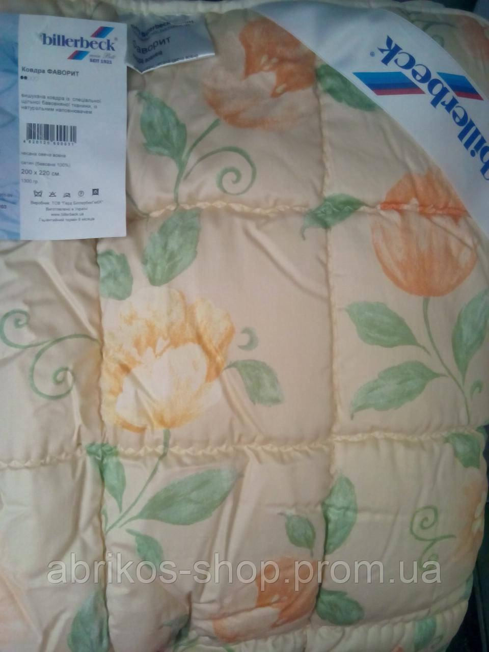 Шерстяное облегченное одеялo Фаворит (Billerbeck ) 220 х 200