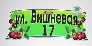 """Адресная табличка нестандартной формы """"Вишнёвая"""""""