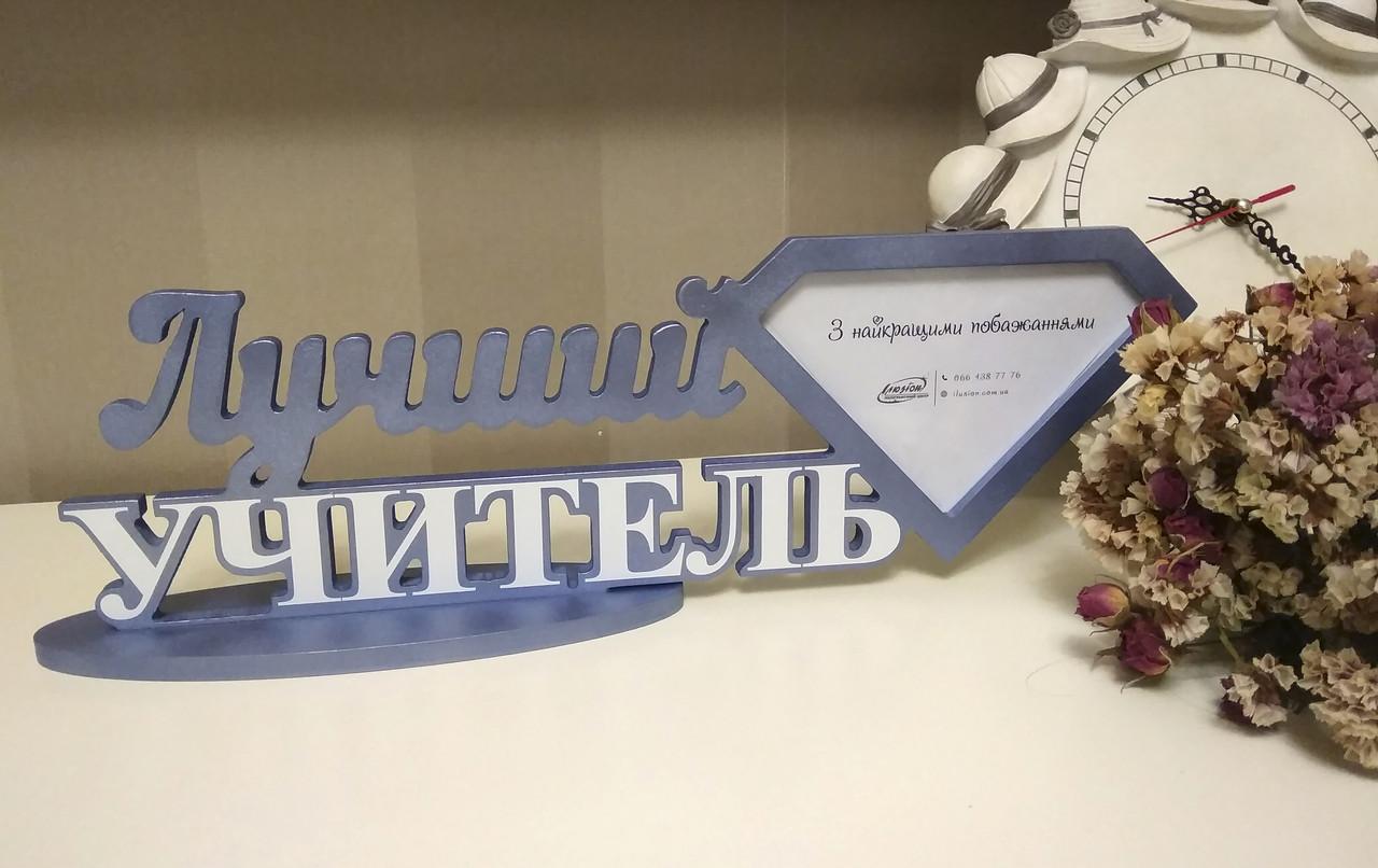 """Фоторамка """"Лучший учитель"""" синий+белый"""