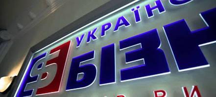 """Фона гарантирования вкладов вводит в ПАО """"УкрБизнесБанк"""" временную администрацию."""